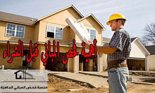 أهمية فحص المباني قبل الشراء