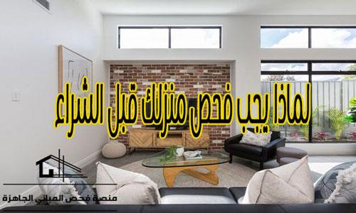 لماذا يجب فحص منزلك قبل الشراء